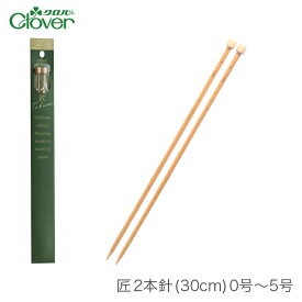 棒針 2本針 編み針 / Clover(クロバー) 匠 2本針 (30cm) 0号〜5号