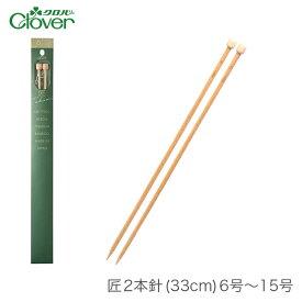 棒針 2本針 編み針 / Clover(クロバー) 匠 2本針 (33cm) 6号〜15号
