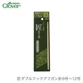 アフガン針 編み針 / Clover(クロバー) 匠 ダブルフックアフガン針 6号〜12号