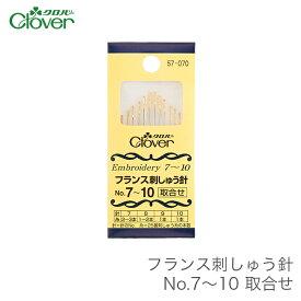 刺繍針 刺しゅう針 Clover(クロバー) フランス刺しゅう針 No.7〜10 取合せ