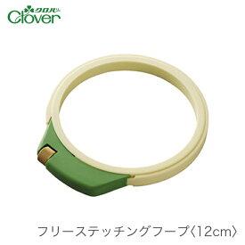フリーステッチング 枠 / Clover(クロバー) フリーステッチングフープ 12cm