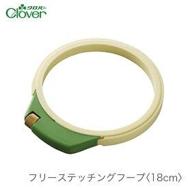 フリーステッチング 枠 / Clover(クロバー) フリーステッチングフープ 18cm