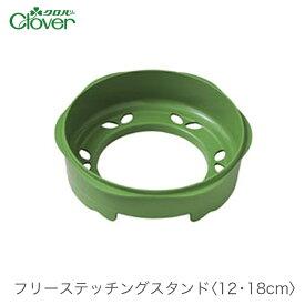 フリーステッチング 台 / Clover(クロバー) フリーステッチングスタンド 12・18cm