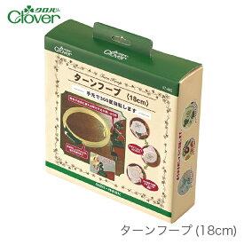 刺繍枠 刺しゅう枠 固定式 / Clover(クロバー) ターンフープ 18cm
