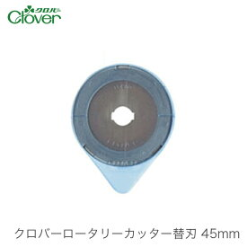 Clover(クロバー) クロバー ロータリーカッター替刃 45mm
