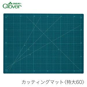 カッティングマット カッターマット 特大 / Clover(クロバー) カッティングマット 特大60