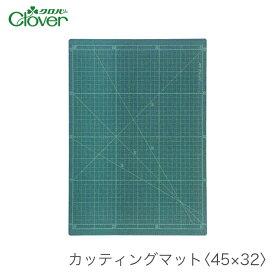 カッティングマット カッターマット / Clover(クロバー) カッティングマット 45×32