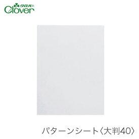 パターンシート 型紙 / Clover(クロバー) パターンシート 大判40