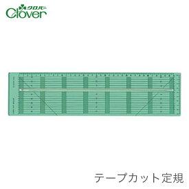 Clover(クロバー) テープカット定規