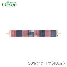 咲きおり 40cm用 ソウコウ 綜絖 さきおり / Clover(クロバー) 50羽ソウコウ 40cm