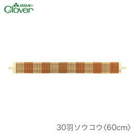 咲きおり 60cm用 ソウコウ 綜絖 さきおり / Clover(クロバー) 30羽ソウコウ 60cm