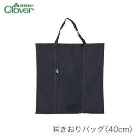 咲きおり バッグ / Clover(クロバー) 咲きおりバッグ 40cm