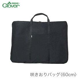 手織り機 バッグ Clover(クロバー) 咲きおりバッグ 60cm