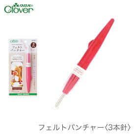 羊毛フェルト ニードル 針 / Clover(クロバー) フェルトパンチャー 3本針