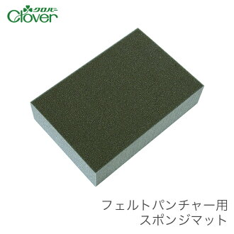 供羊毛毡手工艺Clover(Clover)毡冲床使用的海绵垫子