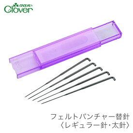 羊毛フェルト ニードル 替針 / Clover(クロバー) フェルトパンチャー替針 レギュラー針 太針