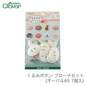 くるみボタン パーツ ブローチ / Clover(クロバー) くるみボタン ブローチセット オーバル45 7個入