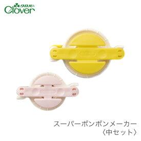ポンポンメーカー ぽんぽん 手芸 / Clover(クロバー) スーパーポンポンメーカー 中セット (NEW)