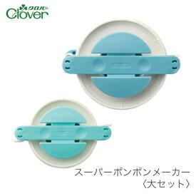 ポンポンメーカー ぽんぽん 手芸 / Clover(クロバー) スーパーポンポンメーカー 大セット (NEW)