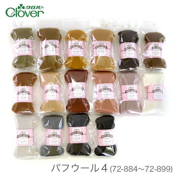 羊毛フェルト 材料 Clover(クロバー) パフウール 4 (72-884〜72-899)