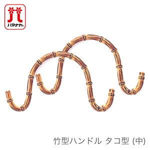 バッグ 持ち手 パーツ バッグハンドル / Hamanaka(ハマナカ) 竹型ハンドル タコ型 (中)