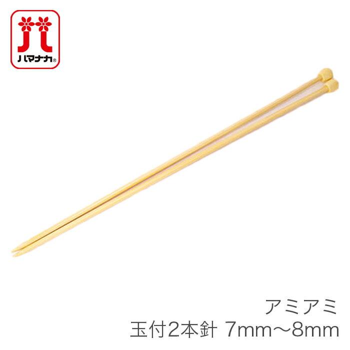 棒針 編み針 Hamanaka(ハマナカ) アミアミ 玉付 2本針 7mm〜8mm