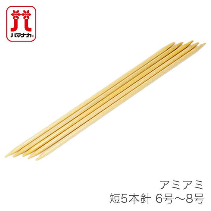 5本針 編み針 Hamanaka(ハマナカ) アミアミ 短 5本針 6号〜8号