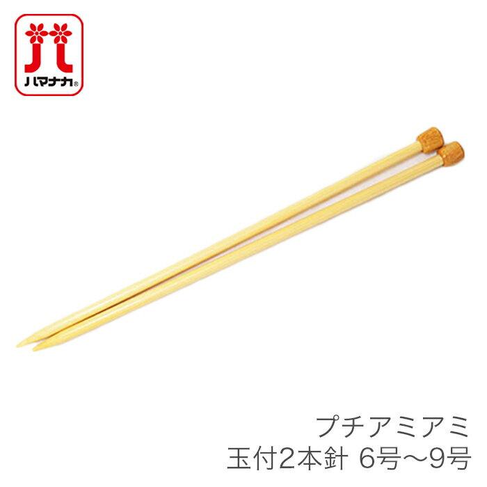 棒針 編み針 Hamanaka(ハマナカ) プチアミアミ 玉付 2本針 6号〜9号