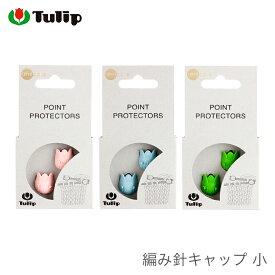 棒針 キャップ Tulip(チューリップ) 編み針キャップ 小