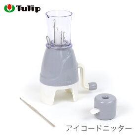 リリアン編み機 編み物 Tulip(チューリップ) アイコードニッター