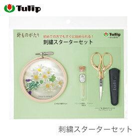 刺繍 セット / Tulip(チューリップ) 刺繍スターターセット