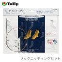 靴下 ソックス 編み物 セット 輪針 編物用品 / Tulip(チューリップ) ソックニッティングセット