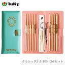 かぎ針 セット / Tulip(チューリップ) クラシック2 かぎ針13点セット