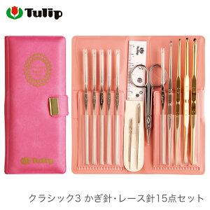 かぎ針 レース針 セット / Tulip(チューリップ) クラシック3 かぎ針・レース針15点セット