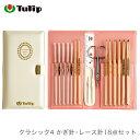 かぎ針 レース針 セット / Tulip(チューリップ) クラシック4 かぎ針・レース針18点セット