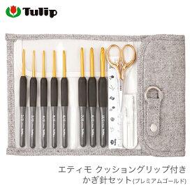 かぎ針 セット / Tulip(チューリップ) エティモ クッショングリップ付きかぎ針セット プレミアムゴールド