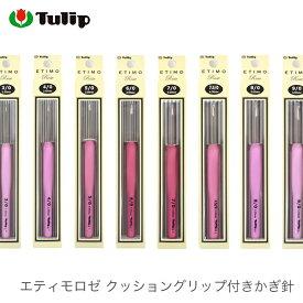 かぎ針 エティモ / Tulip(チューリップ) エティモロゼ クッショングリップ付きかぎ針