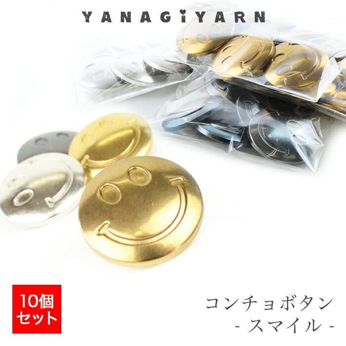 コンチョボタン コンチョ パーツ YANAGIYARN(ヤナギヤーン) コンチョボタン スマイル 10個セット 柳屋オリジナル【あす楽】