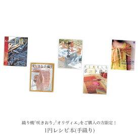 1円レシピ本(手織り) クロバー 咲きおり ハマナカ オリヴィエ 購入のお客様限定