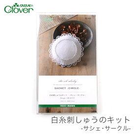 セール 刺繍 キット 刺しゅう / Clover(クロバー) 白糸刺しゅうのキット サシェ・サークル / 在庫セール50%OFF / あす楽