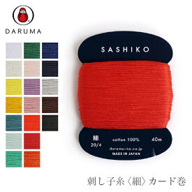 DARUMA(ダルマ) 刺し子糸 細 カード巻 単色1