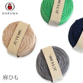 ダルマ 毛糸 DARUMA(ダルマ) 麻ひも カラー 春夏