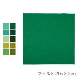 フェルト 生地 フエルト / フェルト 20×20cm 緑系