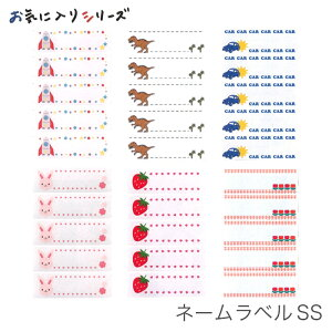 ワッペン アイロン 名前シール 入園 入学 男の子 女の子 / KIYOHARA(清原) お気に入りシリーズ ネームラベル SS 5ヶ入り