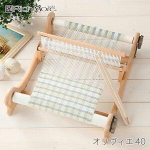 手織り機 ハマナカ / Rich More(リッチモア) オリヴィエ(織・美・絵) 40