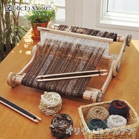 手織り機 ハマナカ / Rich More(リッチモア) オリヴィエ(織・美・絵) アルテア