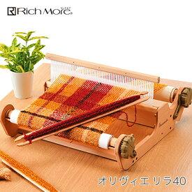 手織り機 ハマナカ / Rich More(リッチモア) オリヴィエ(織・美・絵) リラ40
