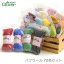 羊毛フェルト 材料 Clover(クロバー) パフウール 70色セット【あす楽】