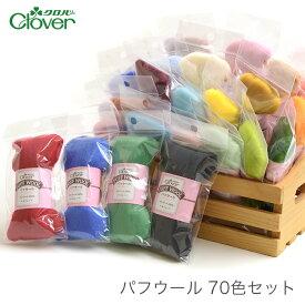 羊毛フェルト セット / Clover(クロバー) パフウール 70色セット / あす楽
