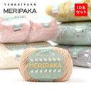 毛糸 まとめ買い YANAGIYARN(ヤナギヤーン) メリパカ 10玉セット 柳屋オリジナル【あす楽】